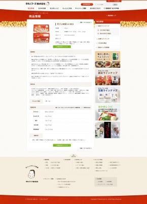 おかめ納豆「すごい納豆S-903」/タカノフーズ_w1280_screencapture-takanofoods-co-jp-products-detail-php-2020-04-18-11_28_15