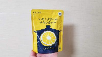 レモンクリームチキンカレー/にしきや_レモンクリームチキンカレー/にしきや_20200419_134523