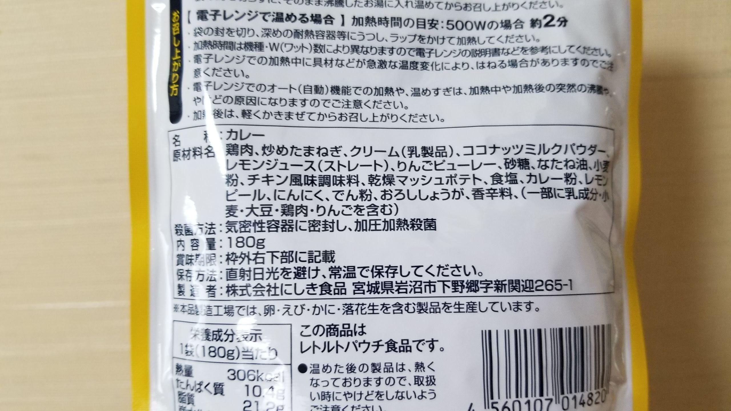 レモンクリームチキンカレー/にしきや_20200419_134557