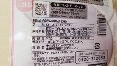 みんなの食卓 ロースハム(アレルゲン対応)/日本ハム_20200427_162230