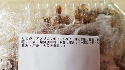 くるみ小女子/仙令平庄_20200501_123456