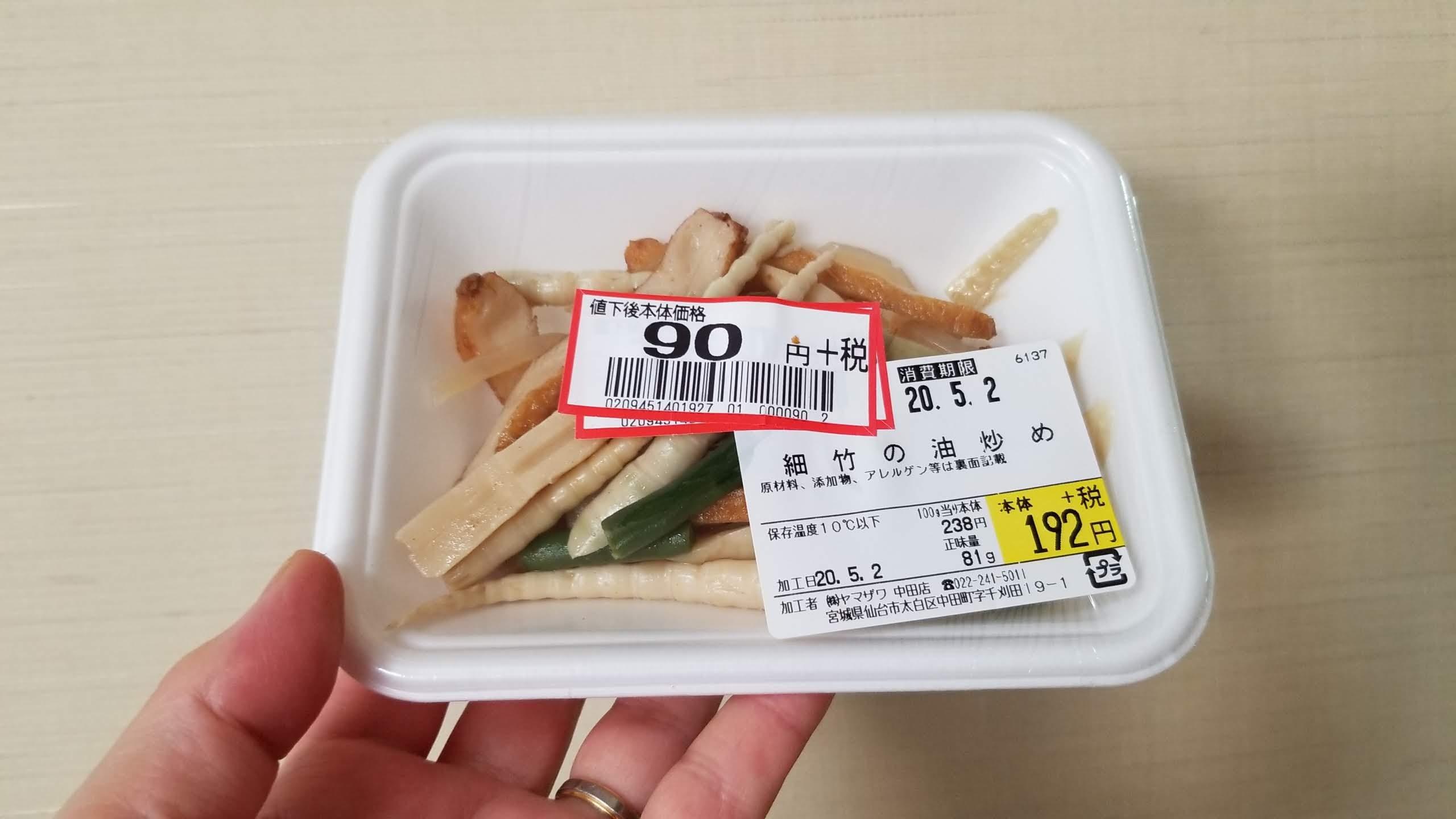 スーパーのお惣菜「細竹の油炒め」/ヤマザワ_20200503_133251