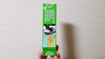 おろし生わさび/エスビー食品_20200503_175201