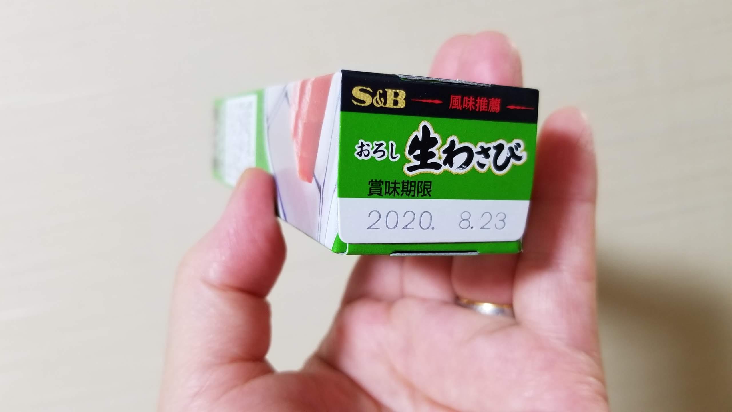 おろし生わさび/エスビー食品_20200503_175217