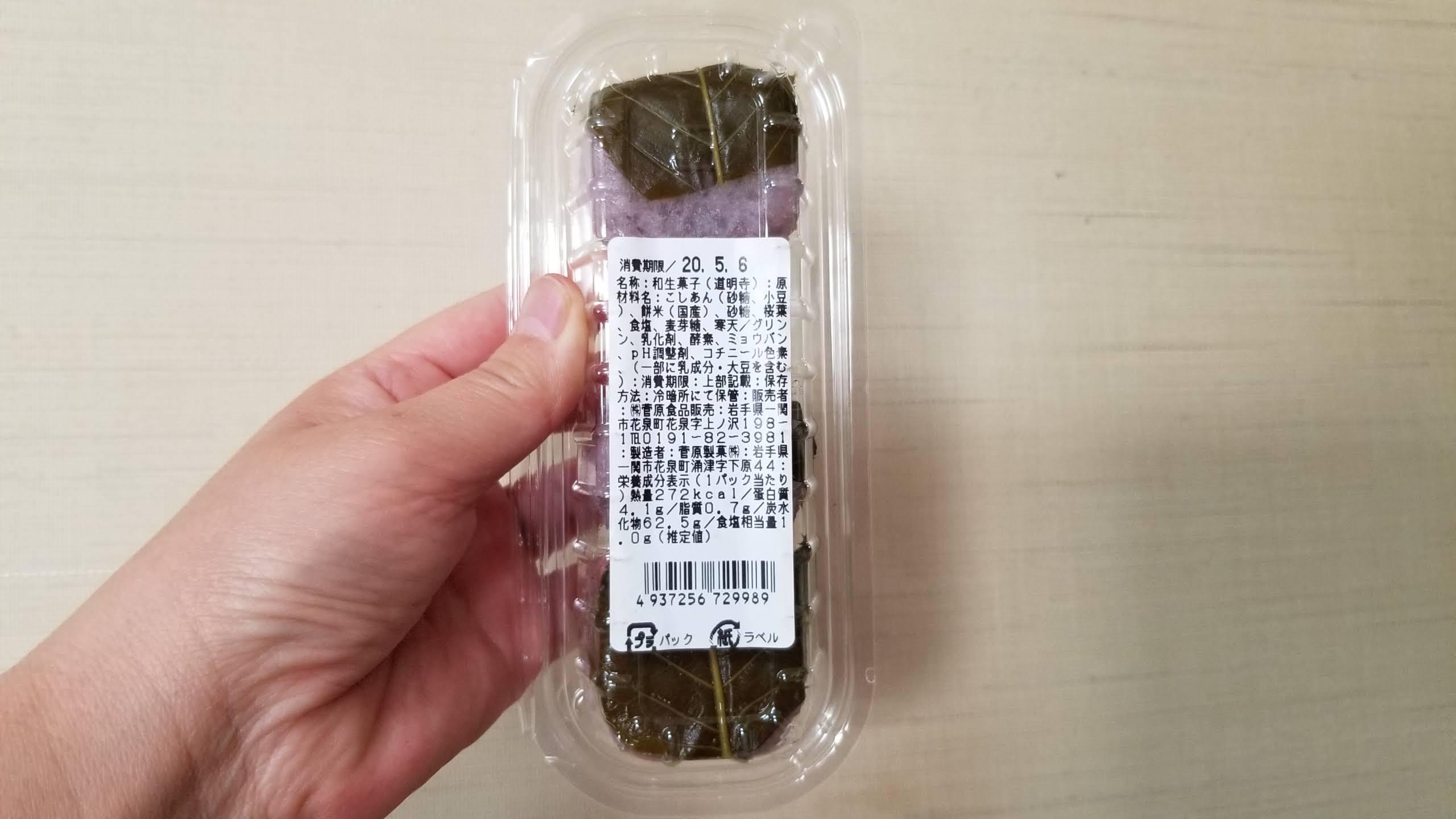 道明寺/菅原食品販売_20200504_133755
