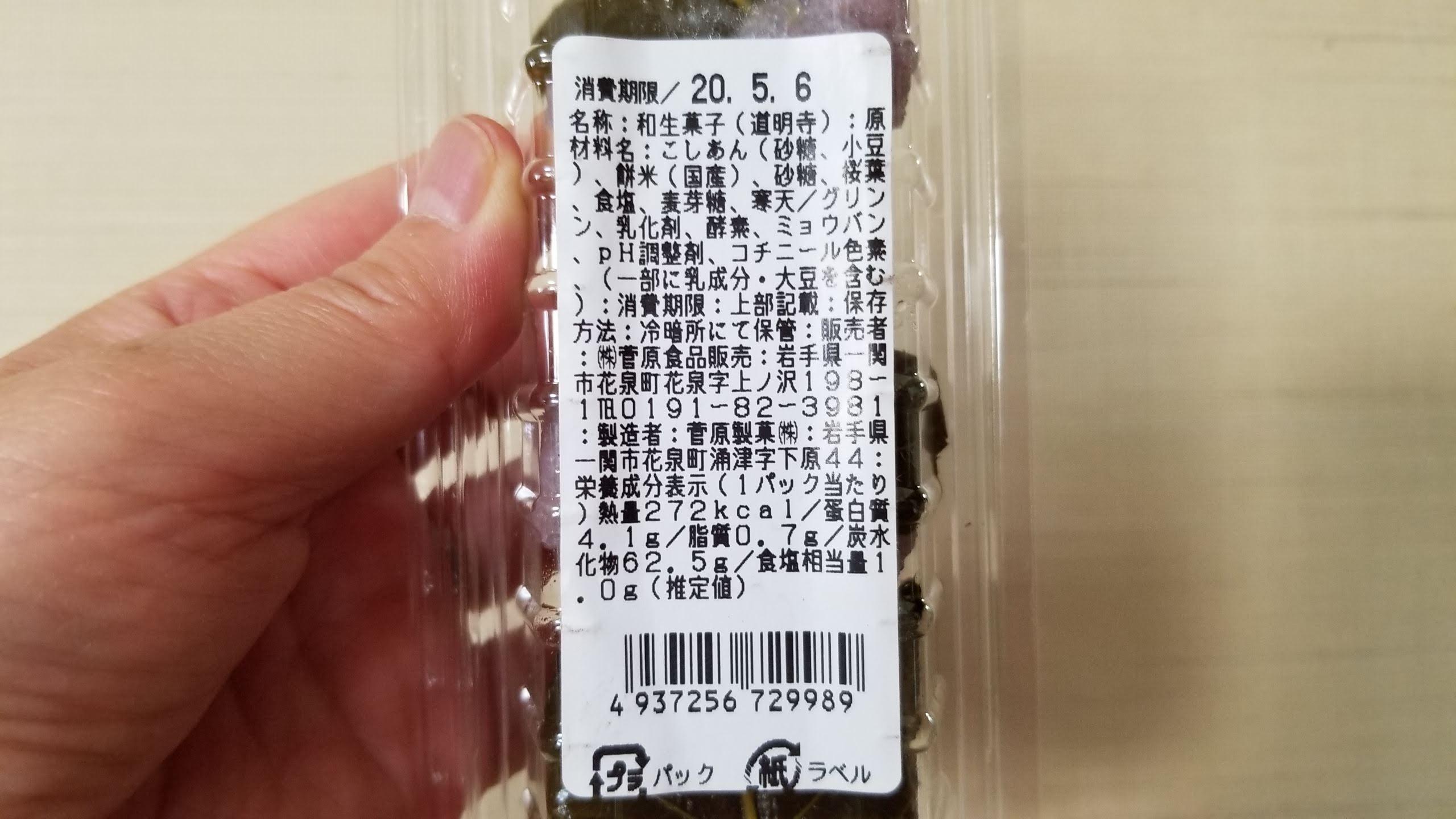 道明寺/菅原食品販売_20200504_133804