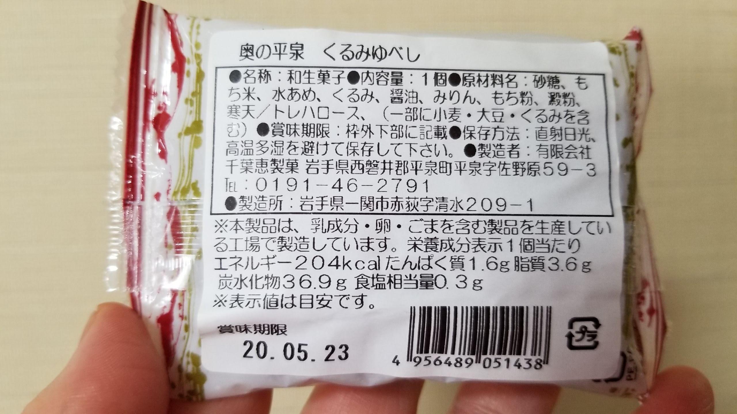 奥の平泉「くるみゆべし」/千葉恵製菓_20200504_133921(0)