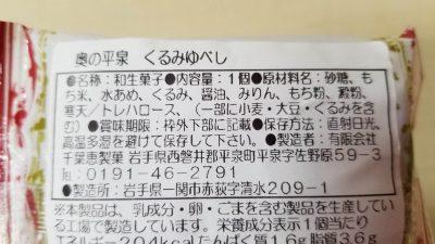 奥の平泉「くるみゆべし」/千葉恵製菓_20200504_133926
