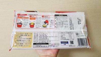 スパゲッティ1.6mm(結束タイプ) 100g×7束/生協_20200505_113910(0)