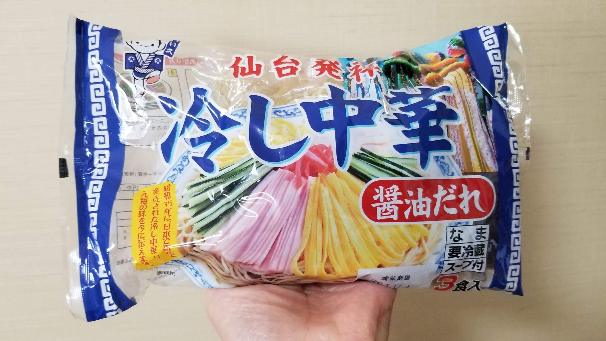 冷し中華醤油だれ3食/だい久製麺_20200505_114403