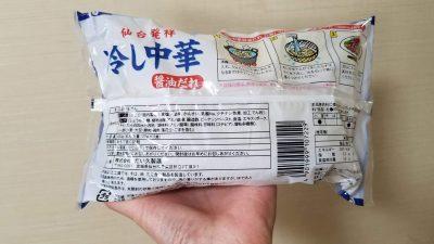 冷し中華醤油だれ3食/だい久製麺_20200505_114420