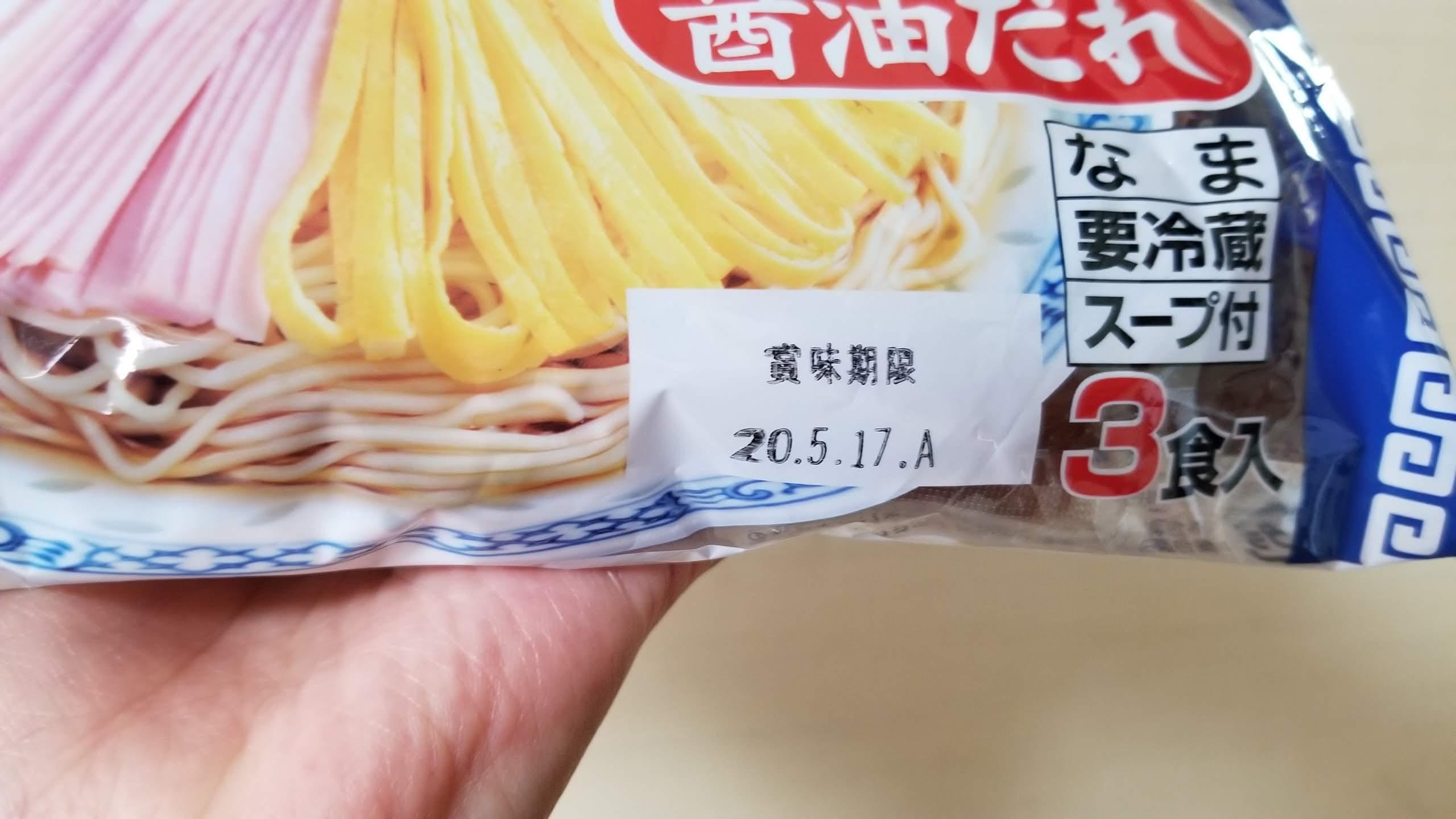 冷し中華醤油だれ3食/だい久製麺_20200505_114435
