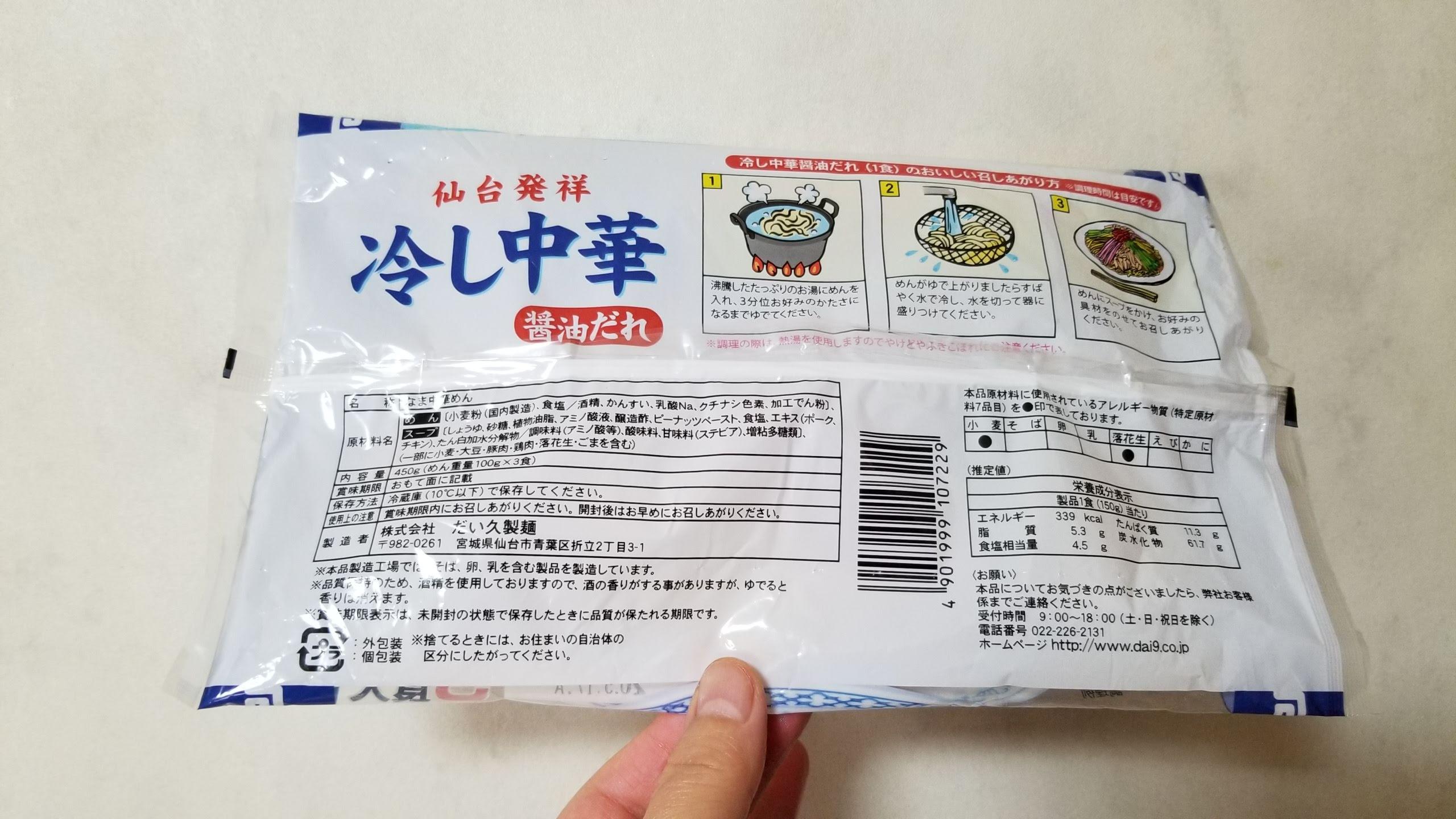 冷し中華醤油だれ3食/だい久製麺_20200509_133609