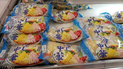 冷やし中華 3食入/サンコー食品(ヤマザワ)_20200510_125418_883