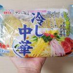 冷やし中華 3食入/サンコー食品(ヤマザワ)_2020510_134917