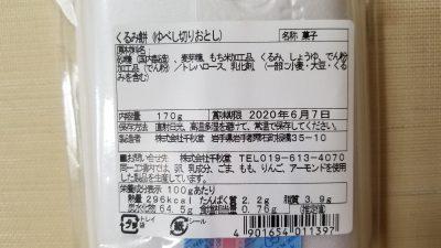 くるみ餅(ゆべし切り落とし)170g/千秋堂_20200512_124301