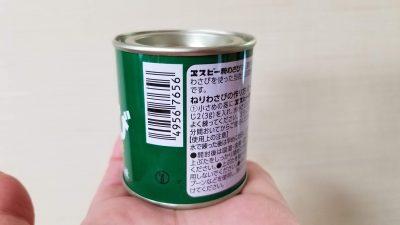 粉わさび 35g/エスビー食品_20200512_124953