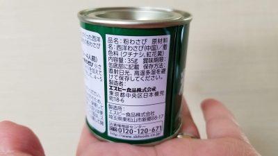粉わさび 35g/エスビー食品_20200512_125002(0)