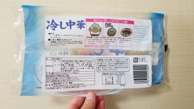 冷やし中華 3食入/サンコー食品(ヤマザワ)_20200514_114032