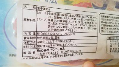 冷やし中華 3食入/サンコー食品(ヤマザワ)_20200514_114041