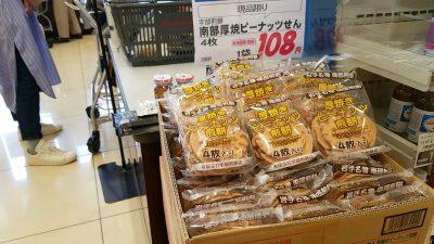 岩手名物南部煎餅 厚焼きピーナッツ煎餅(4枚入り)/宇部煎餅店_20200525_104645_848