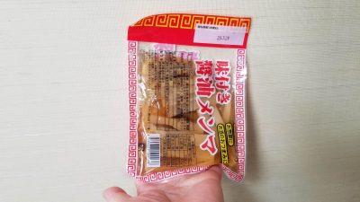 味付き醤油メンマ/東洋食品_20200525_123513