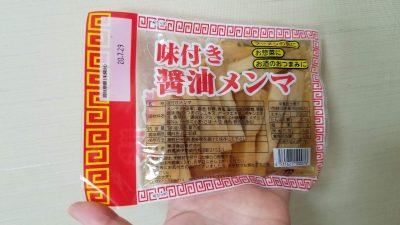 味付き醤油メンマ/東洋食品_20200525_123519(0)