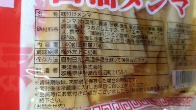 味付き醤油メンマ/東洋食品_20200525_123526