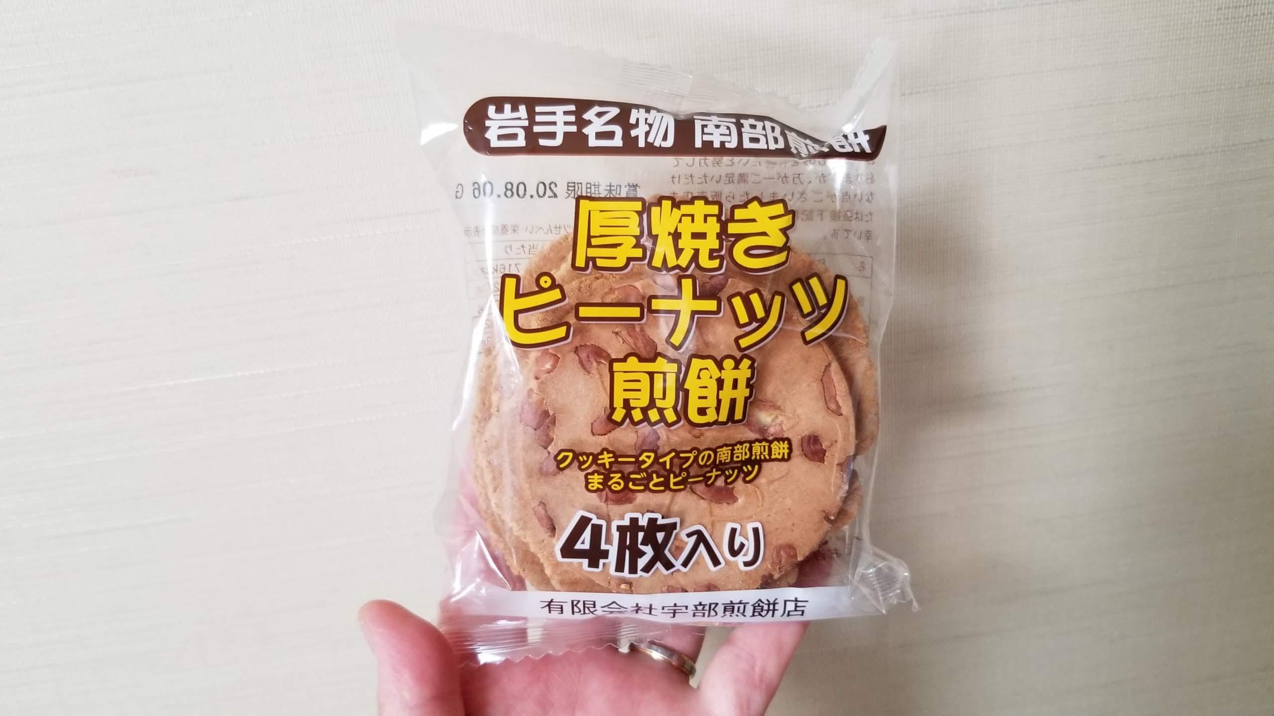 岩手名物南部煎餅 厚焼きピーナッツ煎餅(4枚入り)/宇部煎餅店_20200525_123557