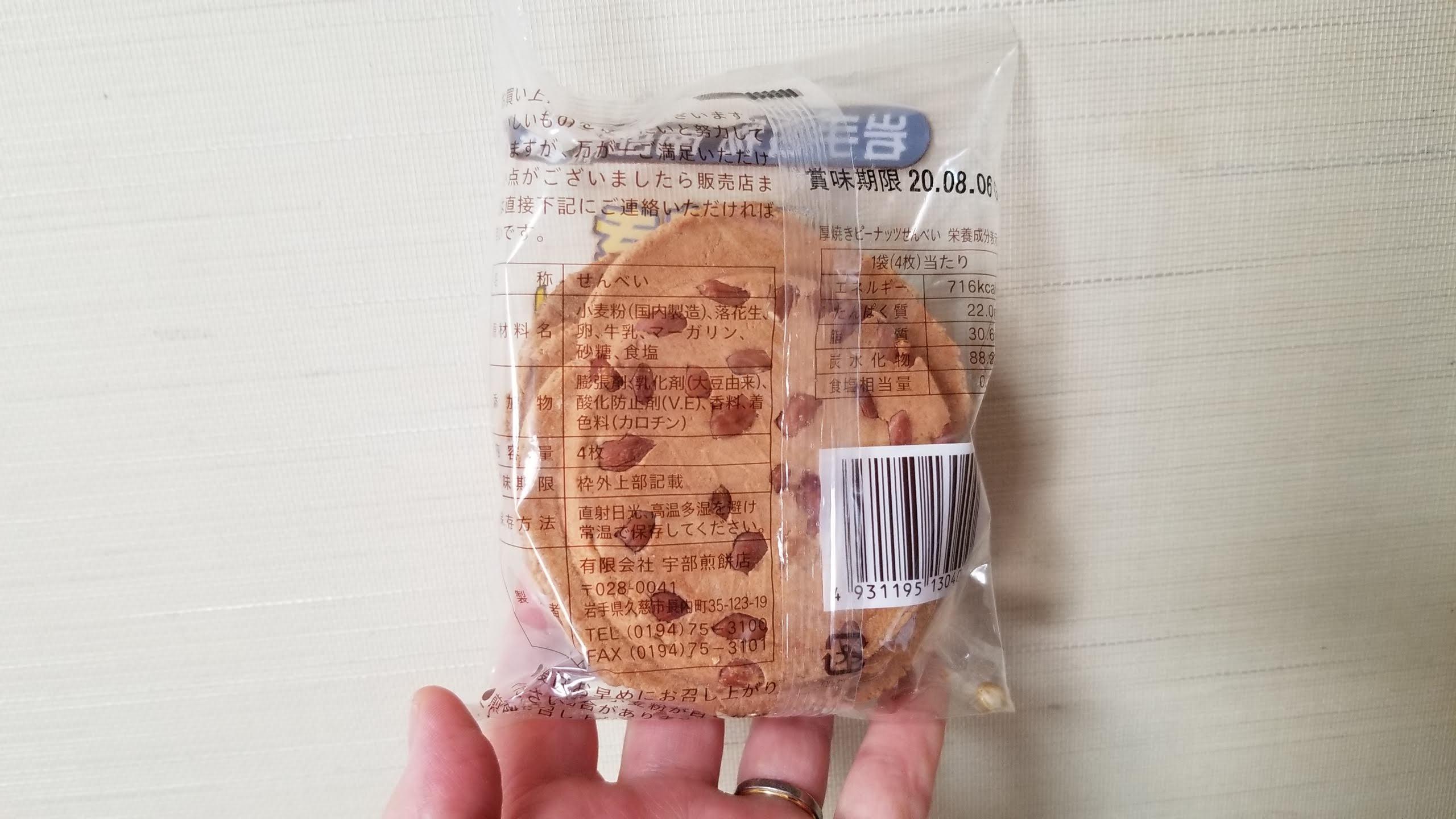 岩手名物南部煎餅 厚焼きピーナッツ煎餅(4枚入り)/宇部煎餅店_20200525_123607