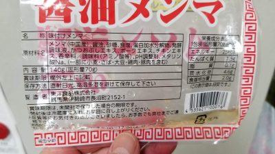 味付き醤油メンマ/東洋食品_20200525_131624