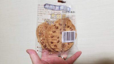 岩手名物南部煎餅 厚焼きピーナッツ煎餅(4枚入り)/宇部煎餅店_20200525_230845