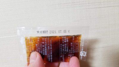 たたきのたれ/鈴勝_20200529_185636