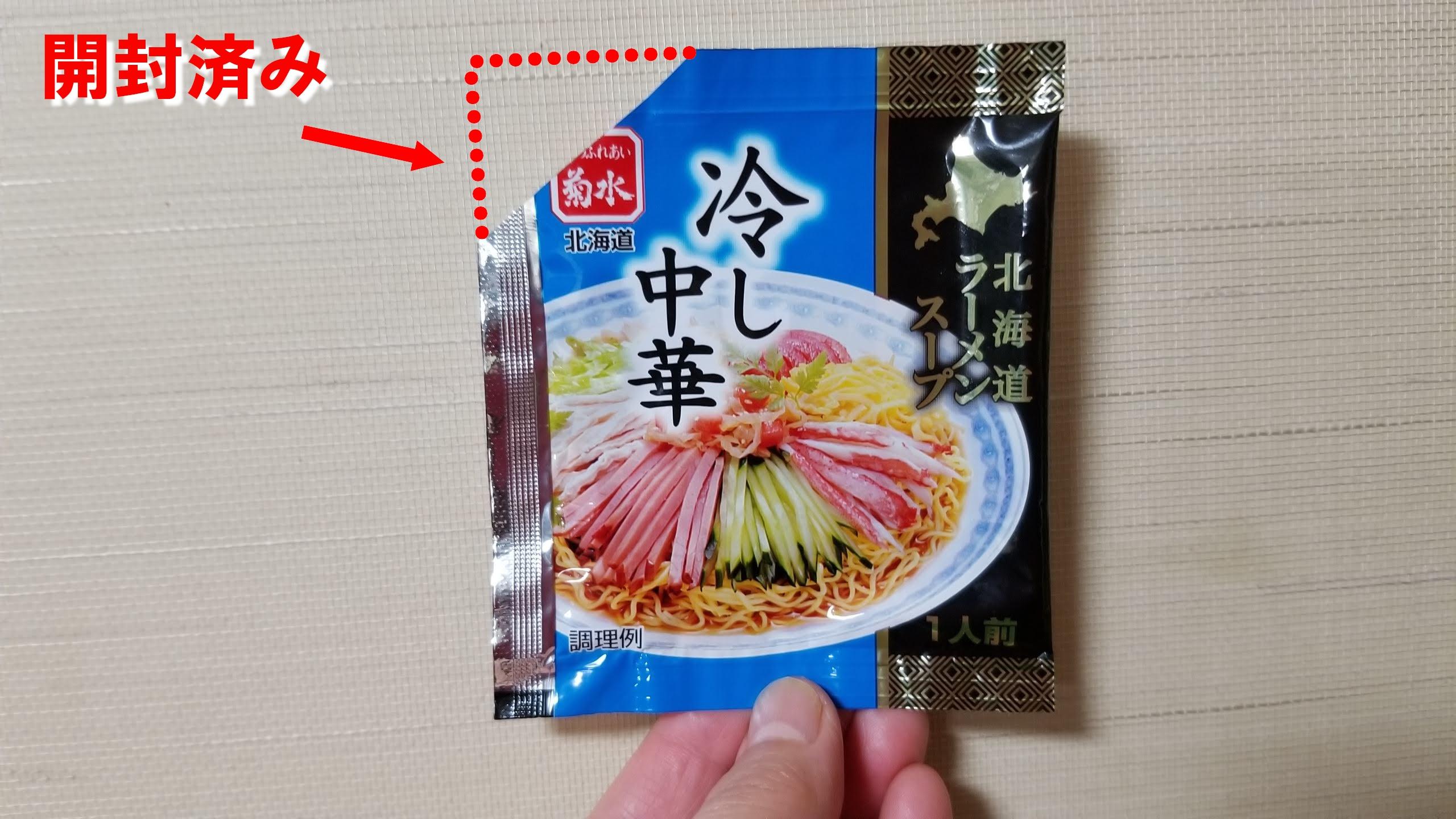 北海道ラーメンスープ「冷やし中華」1人前/菊水_ed_20200503_192746