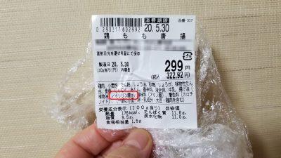 スーパーのから揚げ(原材料)_ed_20200530_190915