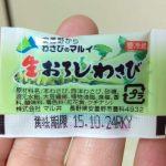 生おろしわさび(2015)/マル井_hinaWPw800___IMAG0835