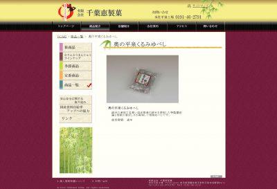 奥の平泉「くるみゆべし」/千葉恵製菓_screencapture-chibakei-co-jp-products-p06-html-2020-05-04-21_47_04
