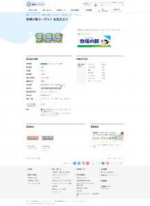 牧場の朝ヨーグルト 生乳仕立て/雪印メグミルク_screencapture-meg-snow-products-detail-php-2020-05-24-19_37_02
