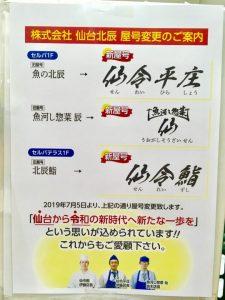 北辰が仙台平庄に店名変更_sendaihirasho