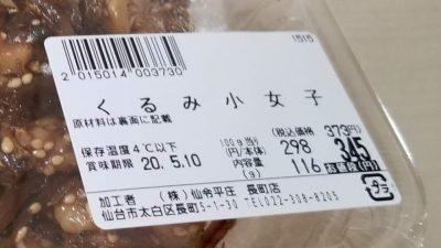 くるみ小女子/仙令平庄_trim_20200501_123444