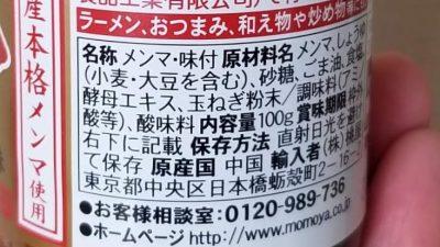 味付メンマ/桃屋_trim_20200503_131543
