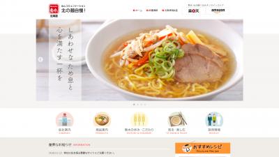 株式会社菊水(北海道江別市)_trim_screencapture-kikusui-ltd-co-jp-2020-05-04-05_22_53