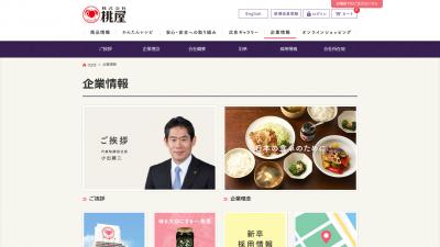 桃屋_trim_screencapture-momoya-co-jp-corporate-2020-05-04-11_52_33