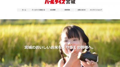 パールライス宮城_trim_screencapture-pearl-rice-co-jp-2020-05-10-11_32_45