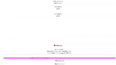 KTM健康ネット_trimtop_screencapture-ktmg-jp-ez-index-htm-2020-05-24-03_50_46