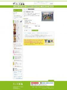 冷し中華醤油だれ3食/だい久製麺_w1280_screencapture-dai9-co-jp-2020-05-09-20_35_09