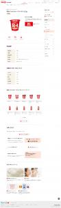プロビオヨーグルトR-1アールワン/明治_w1280_screencapture-meiji-co-jp-products-yogurt-49722000-html-2020-05-23-10_13_08
