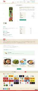 おろし生わさび/エスビー食品_w1280_screencapture-sbfoods-co-jp-products-detail-16343-html-2020-05-13-12_36_42