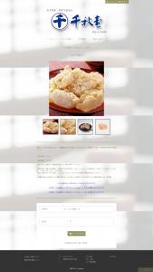 くるみ餅(ゆべし切り落とし)170g/千秋堂_w1280_screencapture-sensyudo-net-2020-05-15-03_52_17