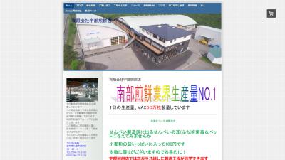 有限会社宇部煎餅店_w1280_screencapture-ubesenbeiten-jimdofree-2020-05-26-00_56_17